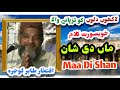 Maa Di Shan Iftikhar Hussain Tahir Late