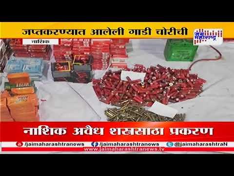 Nashik Huge Illegal Weapon seized