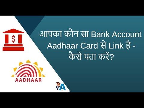 Check Aadhaar Card Bank Linking Status