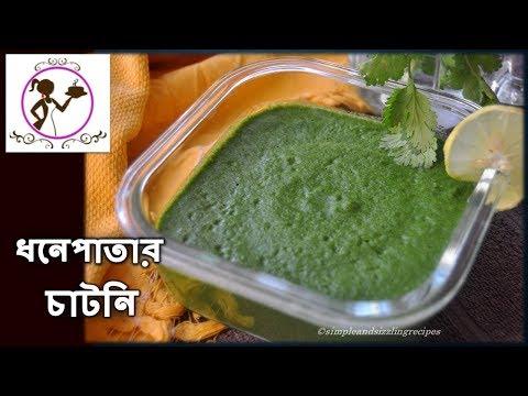 ধনেপাতার চাটনি - Dhonepatar Chatni | Green coriander Chutney Recipe in Bengali