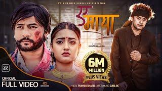 A Maya   Pramod Kharel   Ft. Bikram Budhathoki   Usha Upreti   Official Music Video , 2021.