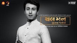 Chal Man Jeetva Jaiye Teaser I Krishna Bharadwaj as Dev I Krup Music