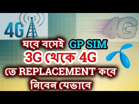 ঘরে বসেই GP SIM 3G থেকে 4G তে REPLACEMENT করে নিবেন যেভাবে   GP 4G SIM REPLACEMENT PROCESS   GP 4G