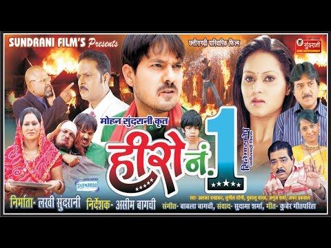 Xxx Mp4 HERO NO 1 FULL MOVIE Superhit Chhattisgarhi Movie Anuj Sharma Shikha Chitambare 3gp Sex