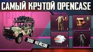 САМЫЕ КРУТЫЕ 300 ДОНАТ КЕЙСОВ ! OPENCASE PUBG MOBILE !