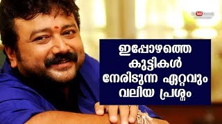 The biggest problem which the new gen kids face | Jayaram