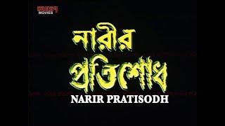 NARIR PRATISODH   FULL MOVIE   Siddhant    Mihir Das   Latest Bengali Movie   Eskay Movies
