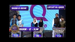 Shan-e-Sehr - Laylat al-Qadr - Special Transmission - Shan -e - Ilm - 21st June 2017