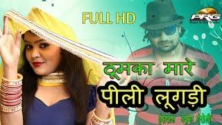 Thumka Mare Pili Lugadi || Hansraj Varma ||  New Rajasthani Dj Song || PRG Full Hd Video