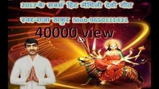 ||2017|| के सबसं Hit मैथिली भगवती गीत_Raja Thakur