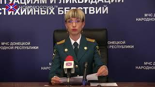«Брифинг МЧС ДНР» 06.08.2018