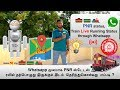 How to know the PNR status, Train Live Running Status through Whatsapp (In Tamil)
