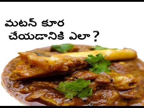 How To Make Mutton Curry Andhra Style