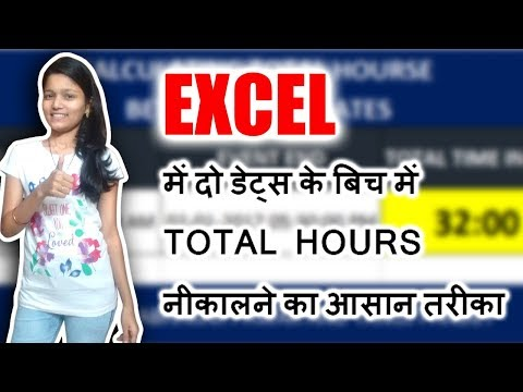 How to Calculate Total Hours Between two Dates? | Excel Date and Time Function