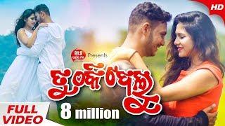 ତୁ ଠକିଦେଲୁ Full Music Video - Tu Thakidelu   Humane Sagar   Bishal & Himika   Sidharth TV