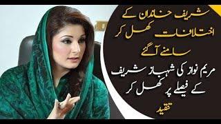 Maryam Nawaz REJECTS Shahbaz's policies
