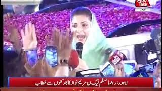 Lahore: PML N Leader Maryam Nawaz Addressing PML N Workers