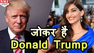 Donald Trump पर भड़की Sonam Kapoor, Trump को बताया Joker