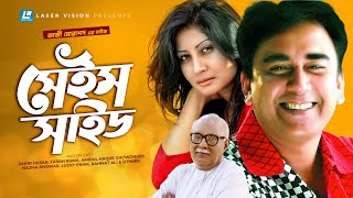 Same Side   Bangla Natok   Kazi Morshed   Zahid Hasan, Farah Ruma, Amirul Haque Chowdhury