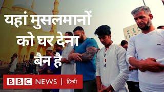 Muslims को यहां घर बेचने पर Ban क्यों लगाया गया है? (BBC Hindi)