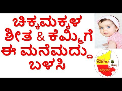 How to Reduce Cold & Cough  in Small Children | Home Remedies for  Infants Cold & Cough in Kannada