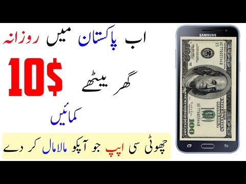 How To Earn 10$ Daily Online Earning In Pakistan - Best Earning App 2017 - How To Tech Bros