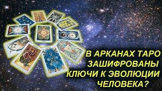 Download ТАРО - НОВАЯ КАРТА РЕАЛЬНОСТИ! Video