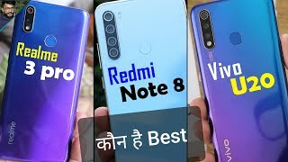 Redmi Note 8 vs Vivo U20 vs Realme 3 Pro Comparison | Camera etc 🔥