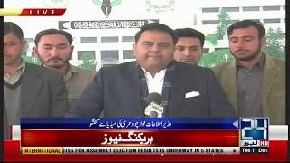 Fawad Chaudhry Press Conference   11 Dec 2018   24 News HD