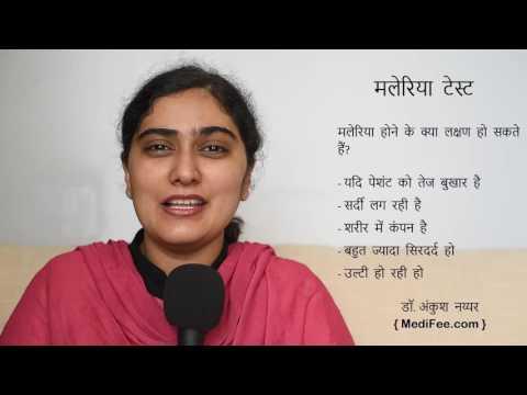Malaria Test and Symptoms (in Hindi)