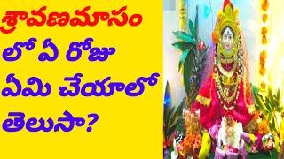 Channel - Swathi creations Telugu channel