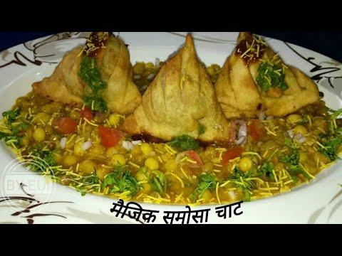 ये वो मेजीक चाट हे जो बाजार की चाट का स्वाद भुला देगी । Ragada Samosa chaat recipe ।Ragada Pattice,