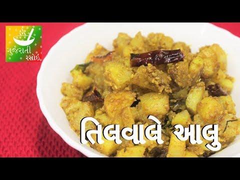 Til wale Aloo | Bataka Nu Shaak | Recipes In Gujarati [ Gujarati Language] | Gujarati Rasoi