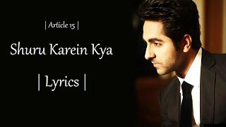 Shuru Karein Kya | Lyrics | - Article 15 | Ayushmann Khurrana, SlowCheeta, Dee MC,