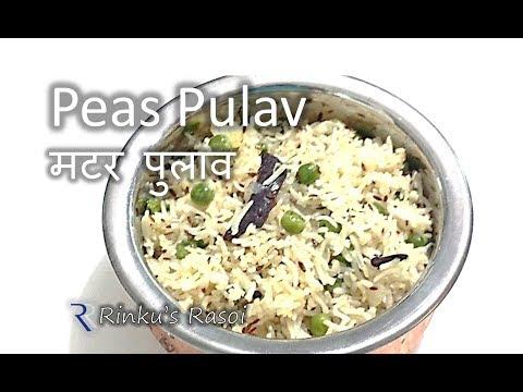 Peas Pulav | Pulao | मटर का पुलाव | Peas Rice Recipe | Rinku's Rasoi