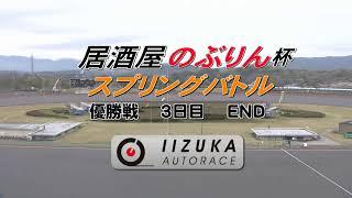 飯塚オートレース中継 2020年3月31日 居酒屋のぶりん杯スプリングバトル 最終日