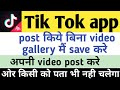 Download  How to save Tik Tok / musically video without Post | Tik Tok video download MP3,3GP,MP4