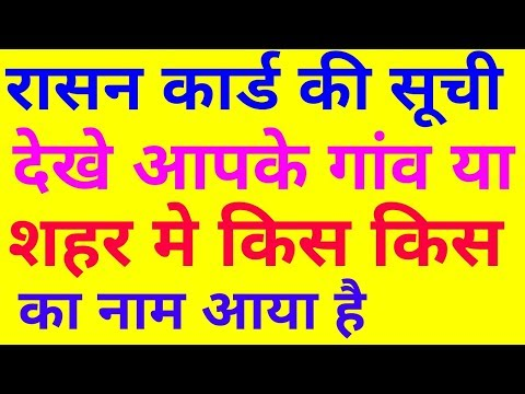 ration card details in hindi