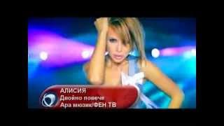 Alisia - Dvoyno Poveche // Алисия - Двойно повече