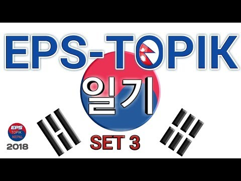 Learn Korean In Nepali Language | EPS TOPIK 2018 | READING MODEL QUESTION PRACTICE (읽기) 221-240 ✔