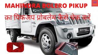mahindra bolero sterting and pikup problem(hindi)#17