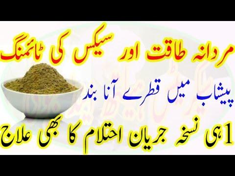 Mardana Taqat Aur Jaryan Ehtelam Ka Desi Nuskha||منی کو گاڑھا کرنے کا آزمودہ نسخہ