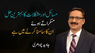 Javed Chaudhry's Success Story in an Interview