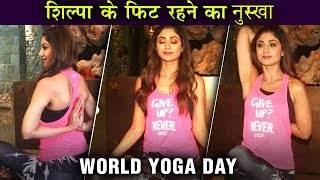 Shilpa Shetty's UNBELIEVABLE Yoga, Gives Fitness Tips | World Yoga Day