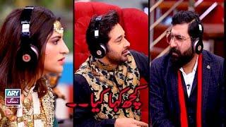 """Ali Xeeshan,Jiya Ali & Faysal Qureshi Playing """"Kuch Kaha Kia"""" in Salam Zindagi"""