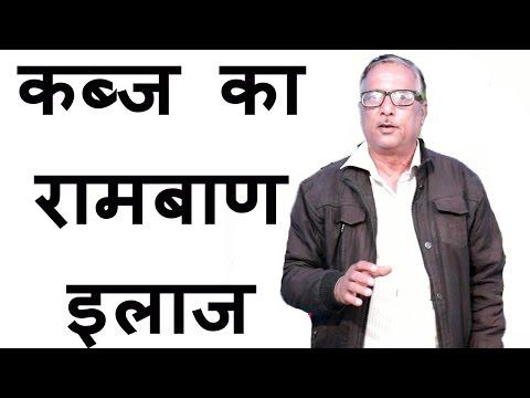 Constipation kabj problem solution in hindi qabz ka ilaj gharelu upay home remedies
