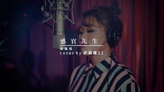 劉鳳瑤 Finn L _ 感官先生 cover by 許莉潔ZJ