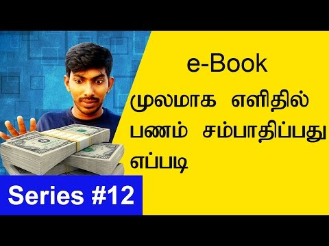 How to earn money from selling ebook  Series #12 | TTG