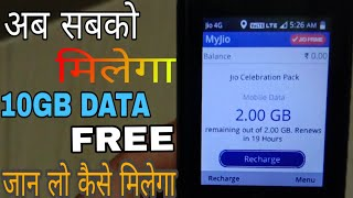 🔥JIO PHONE ME 10 GB FREE DATA OFFER || JIO UNLIMITED DATA