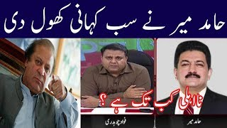 Hamid Mir Analysis on Nawaz Sharif Disqualification | Neo News
